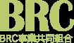 外国人技能実習制度ならBRC事業共同組合